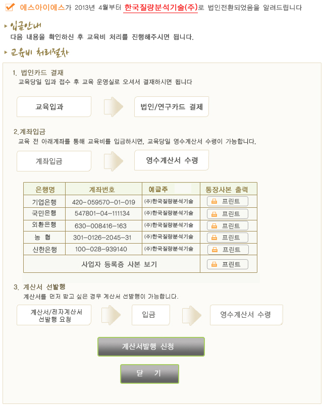 은행계좌_한국질량분석기술.jpg